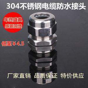 金属电缆防水<span class=H>接头</span>304不锈钢密封固定头防爆葛兰头PG7M12M20PG13.5
