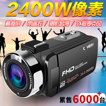 Digital Camera HD Household Professional Wedding Tourism DV Camera WIFI Infrared Night Microphone Live Broadcast