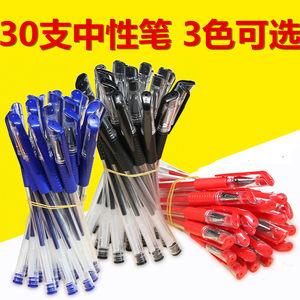 文具中性笔0.5签字笔30支 笔芯碳素笔办公用品黑色红色蓝色水笔