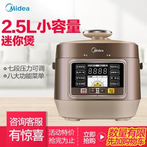 Midea/美的 MY-SS2501P美的小型家用多功能2.5L<span class=H>电压力锅</span>宿舍煮饭