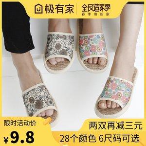 棉麻拖鞋居家用防滑情侣款