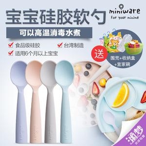 婴儿勺子硅宝宝胶软勺辅食勺餐具套装