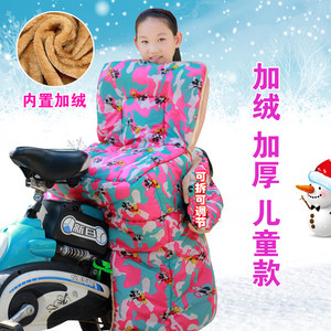 电动摩托车挡风被后座儿童成人冬季保暖加厚加绒加大亲子<span class=H>护膝</span>防水