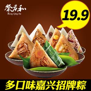 荣庆和肉粽子蛋黄肉粽蜜枣甜粽豆沙真空散装礼盒装端午节礼品嘉兴
