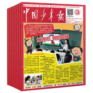 现货【13期打包】连期中国少年报报纸<span class=H>杂志</span>2018年10-12月13期打包9-13岁小学生课外阅读写作培养期刊每周三出版一期