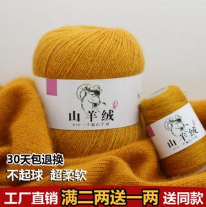 羊绒线正品机织手编100%羊毛线处理手工中粗<span class=H>围巾</span>貂绒纯特价抗起球