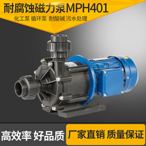 品牌耐酸碱<span class=H>磁力泵</span>MPH-401无泄漏无机封离心驱动电泳漆循环化工泵