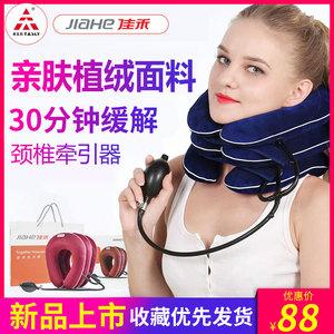 佳禾 颈椎牵引器家用脖子颈托拉伸器医用成人颈部劲椎病气囊