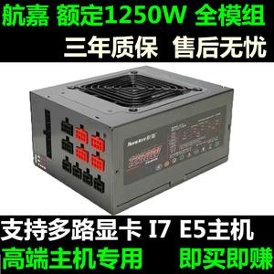 正品 额定1250W全模组 电脑<span class=H>电源</span>台式机节能静音高端主机<span class=H>电源</span>
