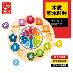 Hape儿童木质益智立体数字时钟积木拼图宝宝形状拼装玩具3-6周岁
