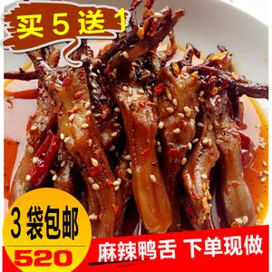 【辣味生活】四川特產<span class=H>美食</span>零食香辣鴨舌頭 麻辣鴨舌醬鴨舌3袋包郵