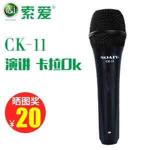 索爱 CK-11<span class=H>有线</span><span class=H>话筒</span>ktv专用动圈式卡拉Ok音响麦克风会议家用录音