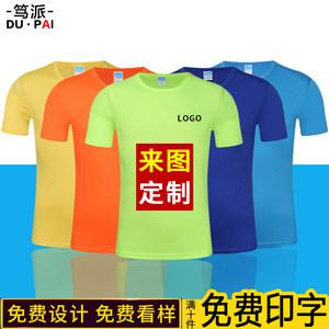 速干T恤定制跑步运动服装定做工作衣服diy<span class=H>班服</span>圆领广告衫印字logo