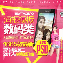 Taobao Mobile 3C Digital Accessories Promotion Poster Design PSD Layered Material Advertising Template Source Document