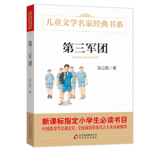 第三军团 张之路作品 国际安徒生大奖提名作家中国儿童文学名家书系 适合7-15岁校园阅读中小学阅读读物