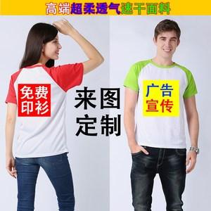 定制T恤速干短袖圆领diy<span class=H>班服</span>广告衫文化衫工作服定做丝印字logo潮
