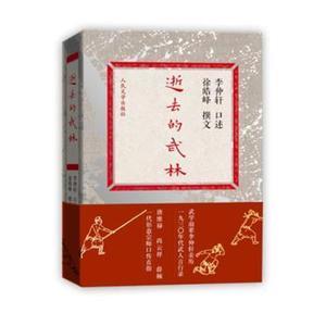 逝去的武林 李仲轩 人民文学出版社发行部 新华书