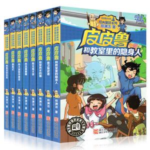 皮皮鲁和鲁西西的故事系列全套8册 皮皮鲁和教室里的隐身人总动员皮皮鲁传郑渊洁小学生三四五年级童话故事<span class=H>书</span>6-8-9-12岁正版包邮