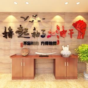 励志装饰贴3D立体墙贴公司企业办公室亚克力标语团队文化墙激励语