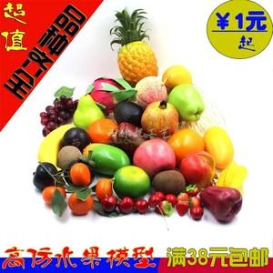 仿真水果蔬菜道具模型儿童玩具店装饰用品摆件塑料假香蕉苹果柠檬