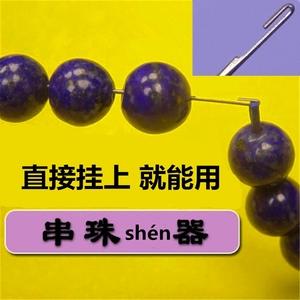 串珠神器DIY飾品配件工具 進口串珠針穿珠針 水晶<span class=H>珠寶</span>店穿線針