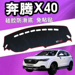 一汽奔腾x40汽<span class=H>用品</span>车装饰改装内饰中控仪表台防晒遮阳遮光避光垫