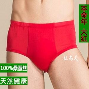 夏季男士真丝针织内裤 中腰<span class=H>三角裤</span>短裤100%桑蚕丝内裤抗菌透气